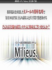 Milieus ミリウス 藤田優人 詐欺