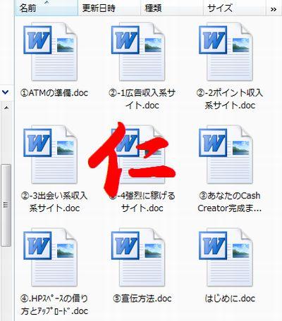 Cash Creator 2012 詐欺 レビュー