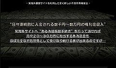 権利収入 詐欺
