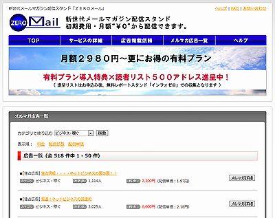 日給2万円ビジネス 詐欺