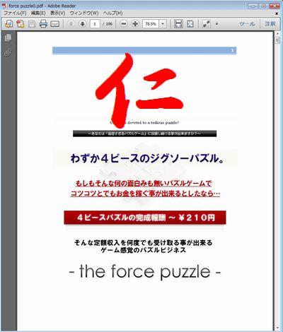 force puzzle 詐欺