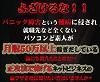 復活!【月収30万超え続出中!】月収50万円可能!GET YOUR DREAM