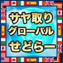 サヤ取りグローバルせどらー e-FLAGS 詐欺