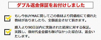 月30万円を目指す BUYMIL レビュー