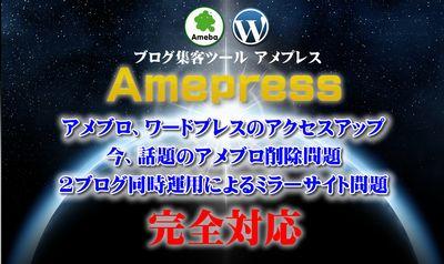 アメブロ&ワードプレス集客ツールAmepress アメプレス
