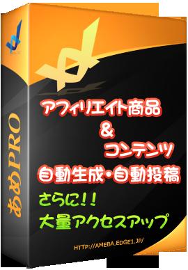 あめPRO☆自動記事生成・投稿&アクセスアップツール