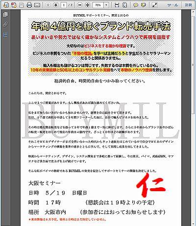 月30万円を目指す BUYMIL フォローセミナー参加無料特典を追加